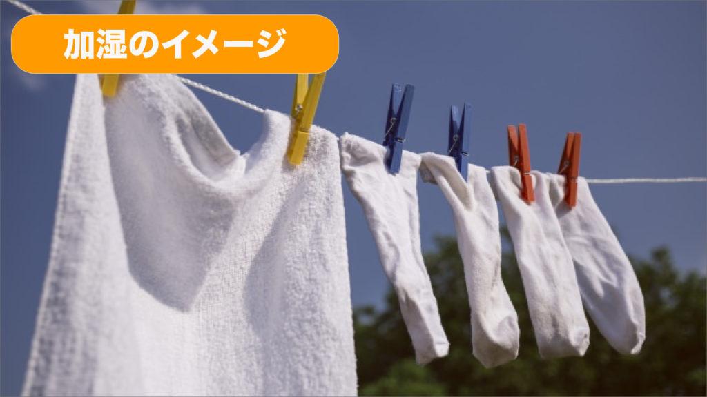 タオル干すイメージ画像