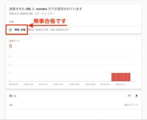 google search console解決画像