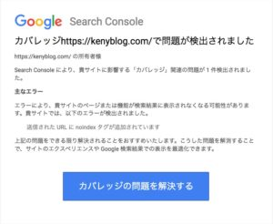google search consoleメール画像1