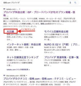 価格.com検索画像1