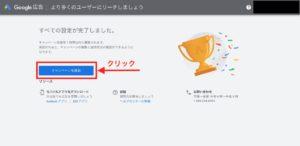 keyword planner 登録画面11