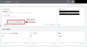 keyword planner 登録画面13