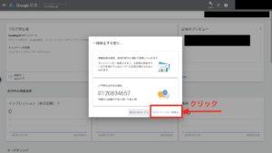 keyword planner 登録画面14