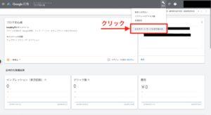 keyword planner 登録画面17