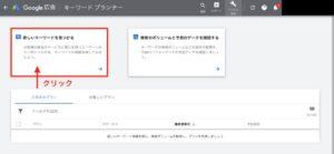 keyword planner 登録画面21