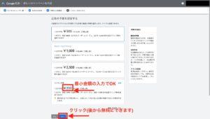 keyword planner 登録画面7