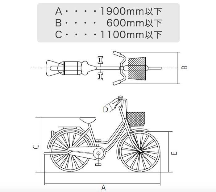 自転車サイズ