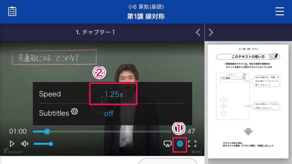 スタディサプリ動画視聴画面2