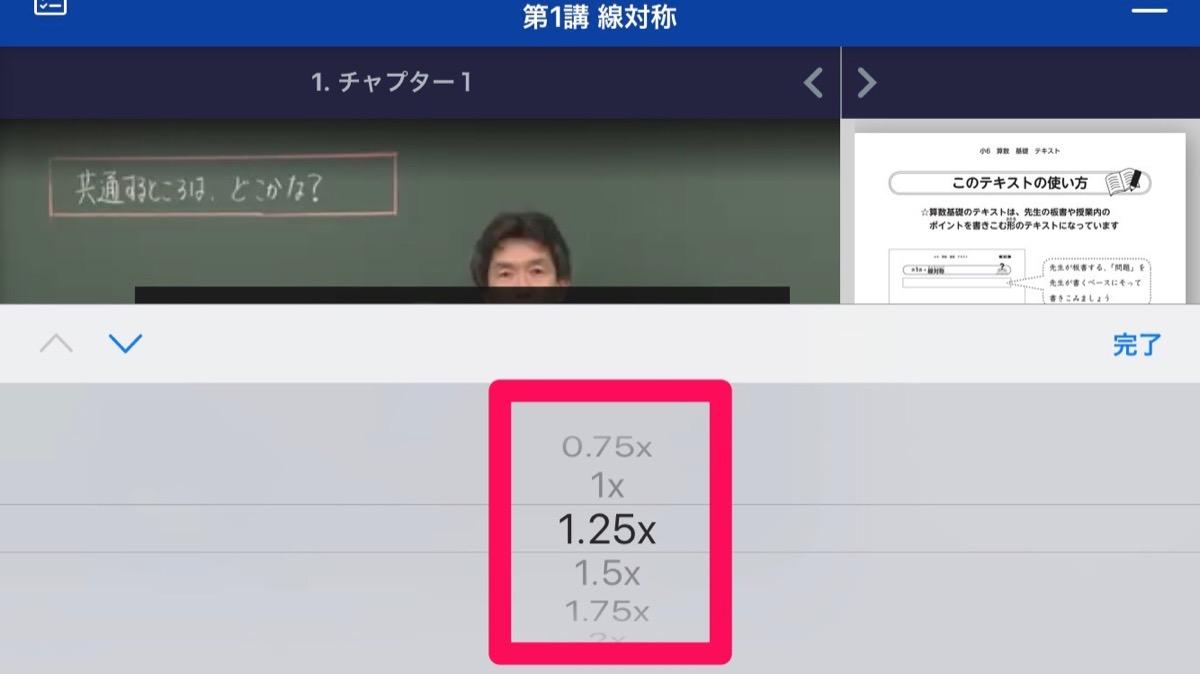 スタディサプリ動画視聴画面3