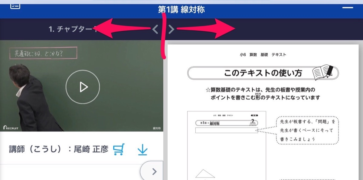 スタディサプリ動画視聴画面4