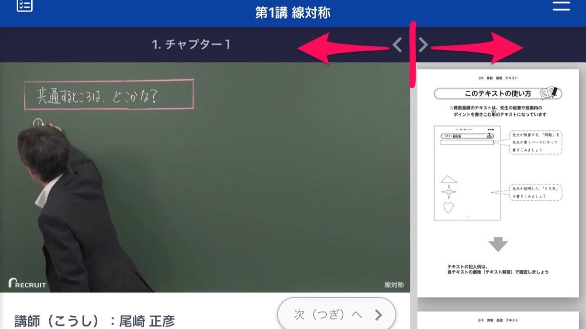 スタディサプリ動画視聴画面5