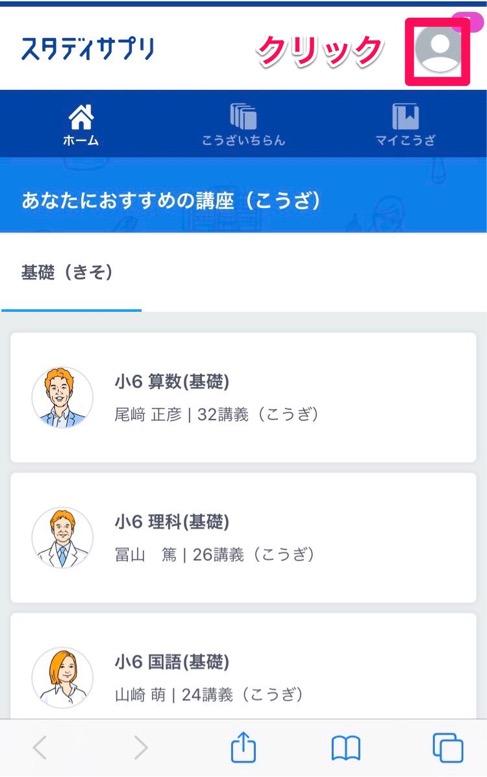 サポートwebログイン手順1