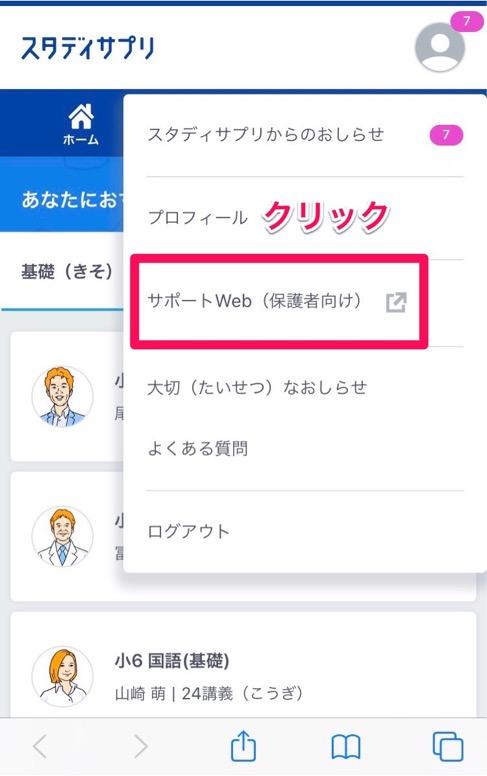 サポートwebログイン手順2
