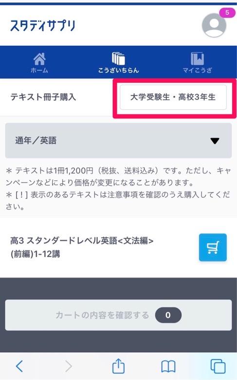 サポートWebからのテキスト購入方法2