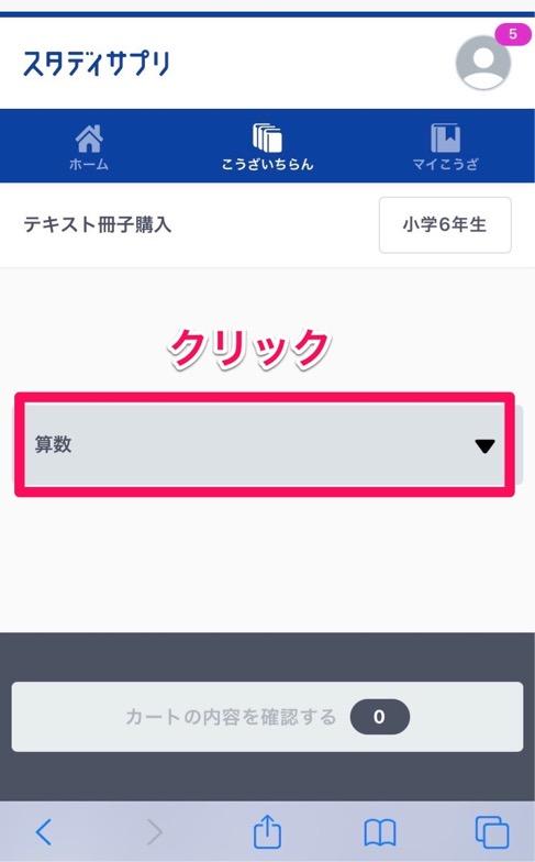 サポートWebからのテキスト購入方法4