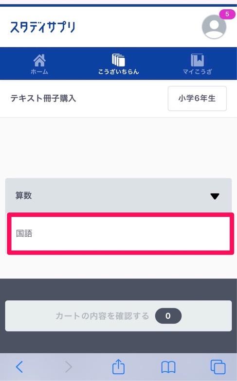 サポートWebからのテキスト購入方法5