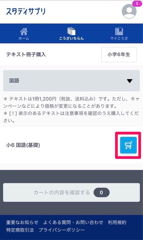 サポートWebからのテキスト購入方法6
