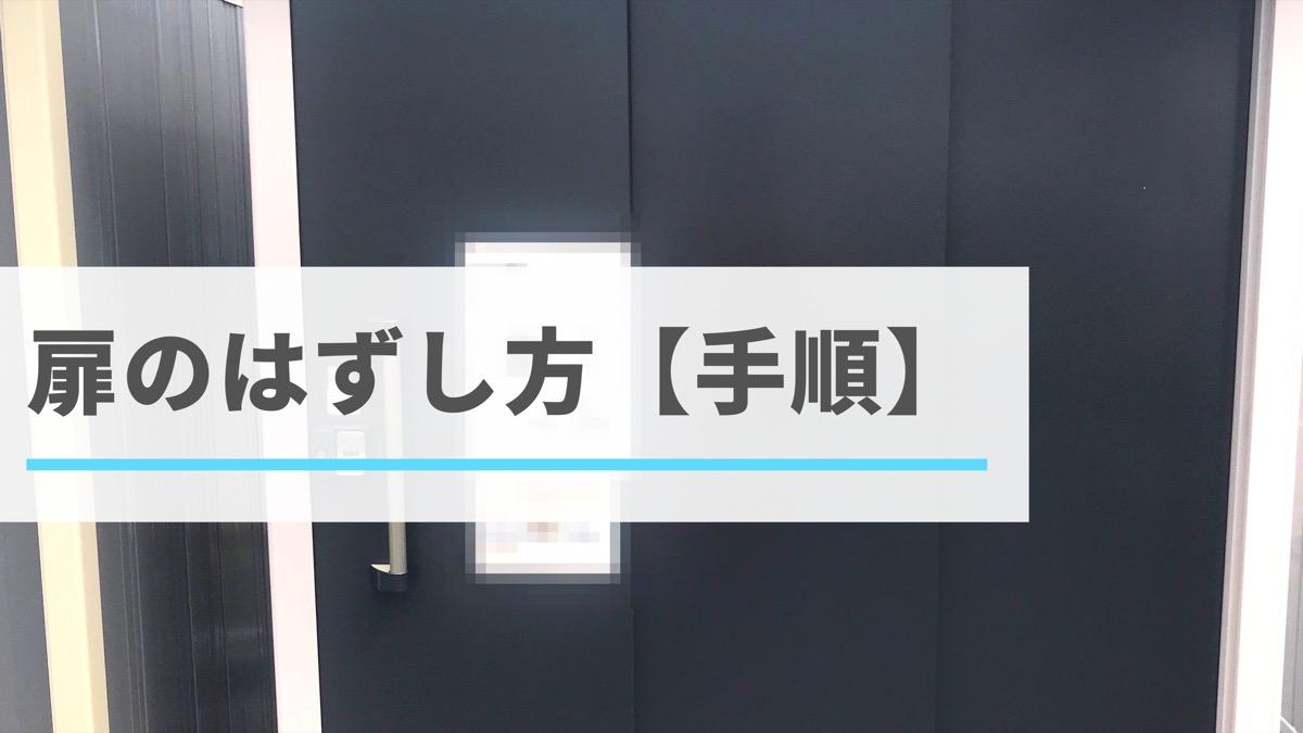 ヨド物置の扉