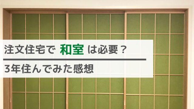和室の緑の障子