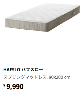 IKEAのマットレス